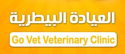 العيادة البيطرية Go Vet ، فيصل ، سهل حمزة