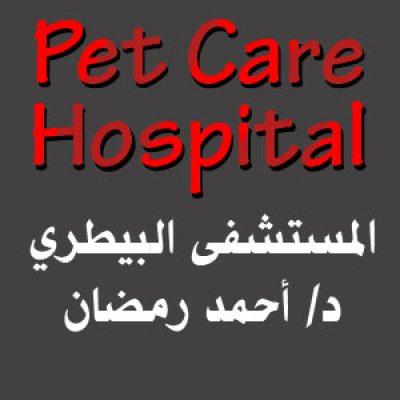 Pet Care Hospital ، المستشفى البيطري الشيخ زايد